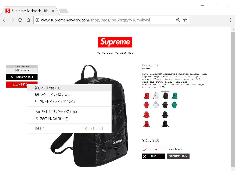 Supremeオンライン 別タブを使って高速購入する方法