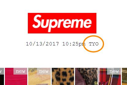 supremeオンラインサイト 日本版の表示
