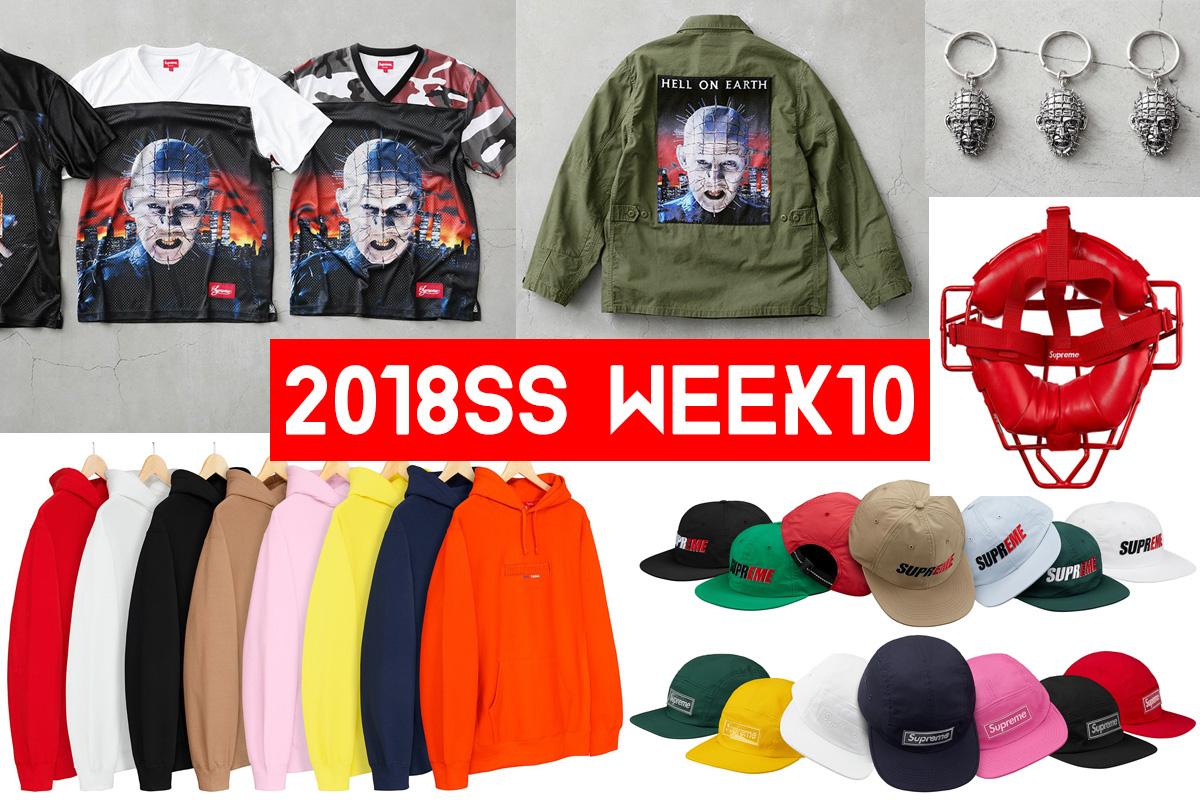 supreme 18ss week10 ラインナップ・価格・オンライン配置