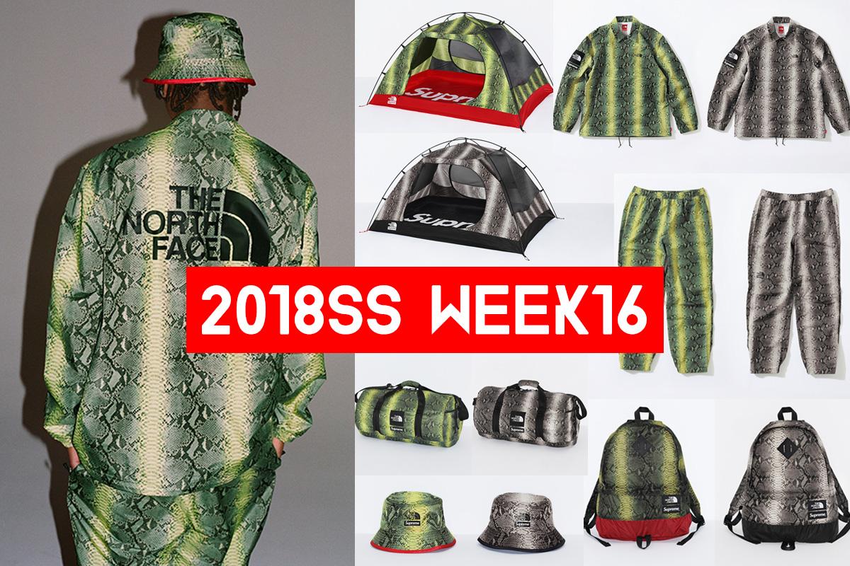 Supreme シュプリーム 18ss week16
