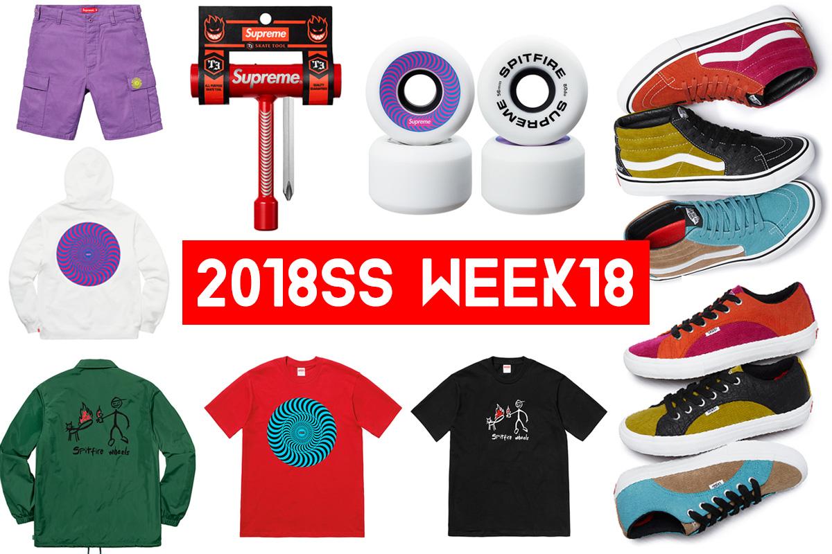 Supreme シュプリーム 18ss week18