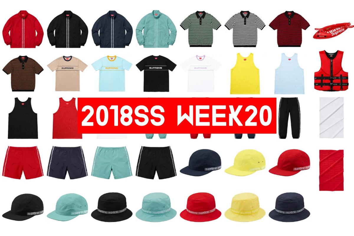 Supreme シュプリーム 18ss week20
