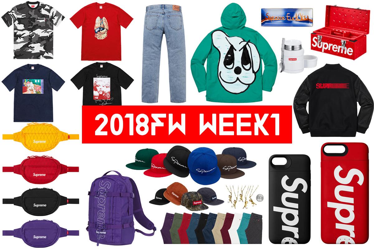 Supreme シュプリーム 18fw 18aw week1