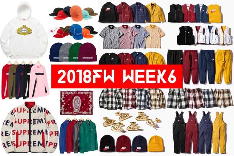 Supreme シュプリーム 18fw week6 nike ナイキコラボ