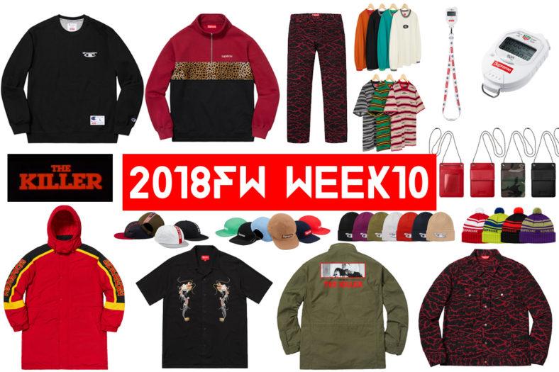 Supreme シュプリーム 18fw 18aw week10