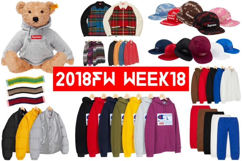 Supreme シュプリーム 18fw 18aw week18