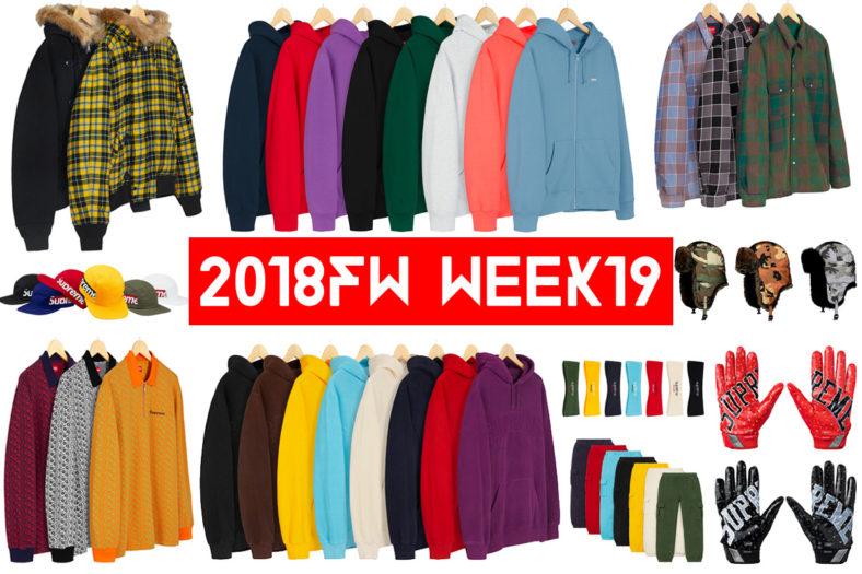 Supreme シュプリーム 18fw 18aw week19