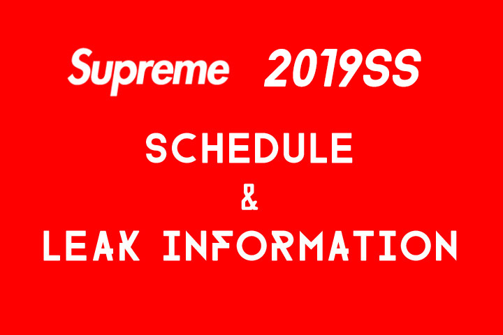 supreme シュプリーム リーク/スケジュール 2019ss 19ss
