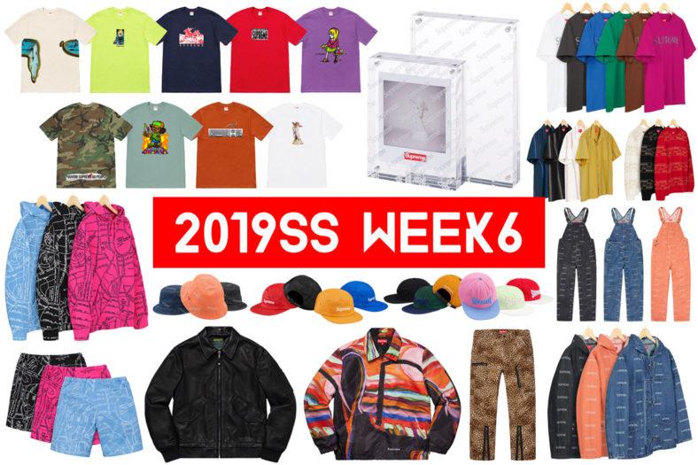Supreme シュプリーム 2019ss week6 ラインナップ・価格・オンライン配置・海外速報