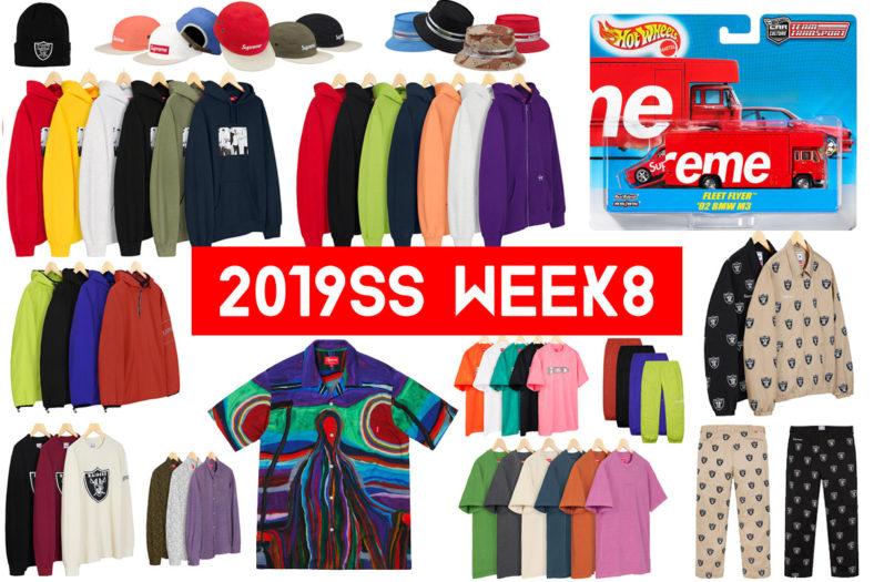 Supreme シュプリーム 2019ss 19ss week8 ラインナップ・価格・オンライン配置・海外速報