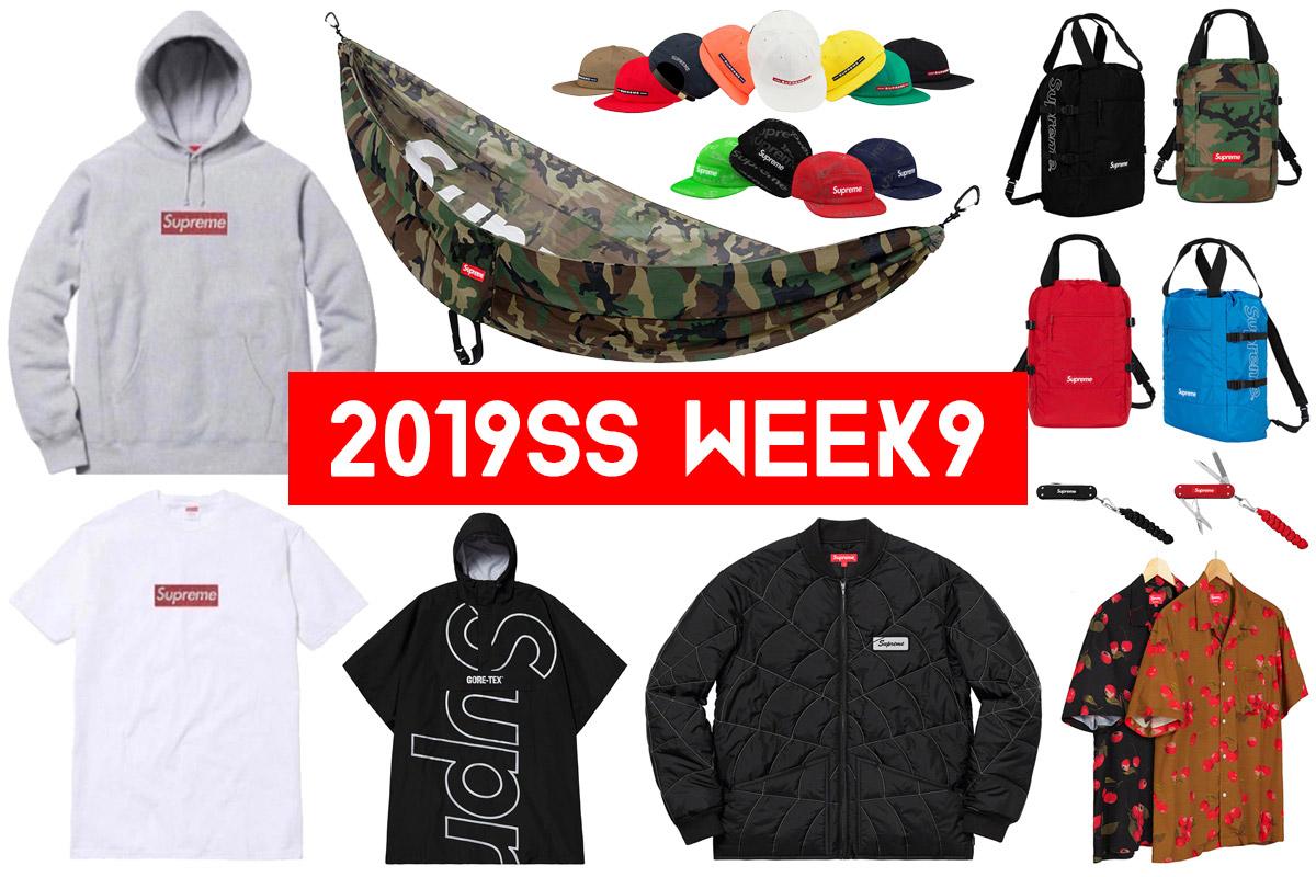 Supreme シュプリーム 2019ss 19ss week9 ラインナップ・価格・オンライン配置・海外速報