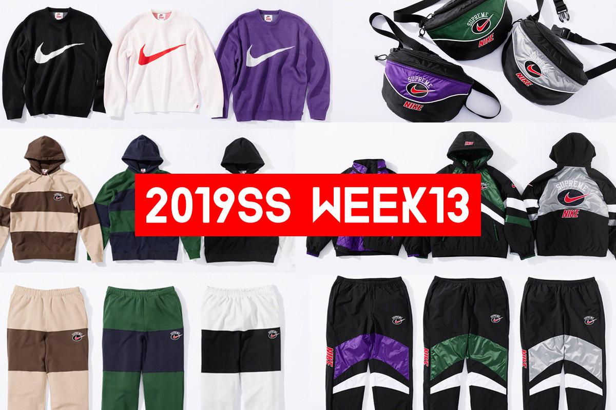 Supreme シュプリーム 2019ss 19ss week13 NIKE ナイキ コラボ ラインナップ・価格・オンライン配置・海外速報