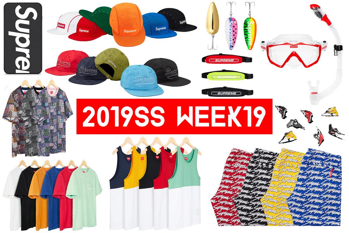 Supreme シュプリーム 2019ss 19ss week19 NIKE ラインナップ・価格・オンライン配置・海外速報
